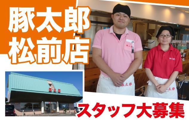 ラーメン屋での接客や簡単な調理など、パートの仕事