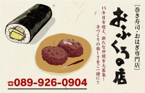 巻き寿司・おはぎの製造・販売、バイト・パートのお仕事