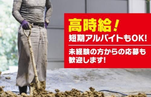 工事現場での解体作業、バイトの仕事|松山市安城寺町