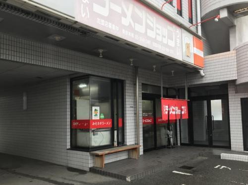 ラーメン店での店内業務全般、パートのお仕事|松山市生石町