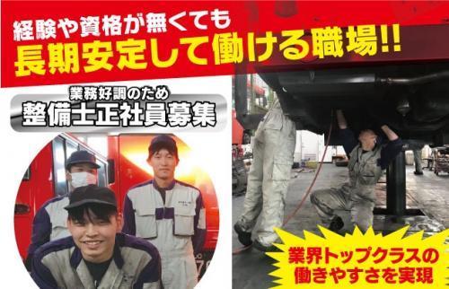 整備士(車検・点検・整備など)、社員のお仕事|松山市南久米町