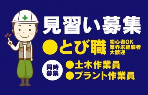 とび 足場の組立 解体など 工事施工 社員|松山市粟井河原