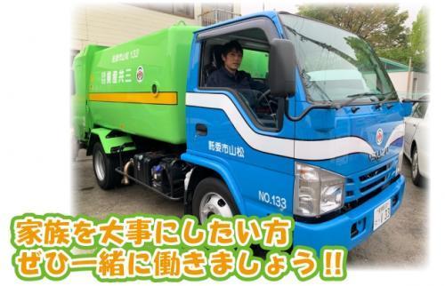 可燃ゴミ 産業廃棄物 ルート 巡回 回収 業務 普通免許 正社員|松山市久万ノ台