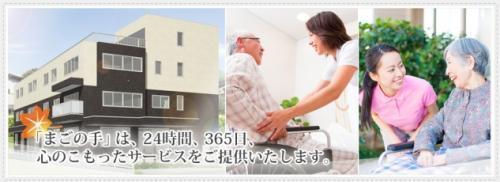 介護業務、社員のお仕事|松山市中村