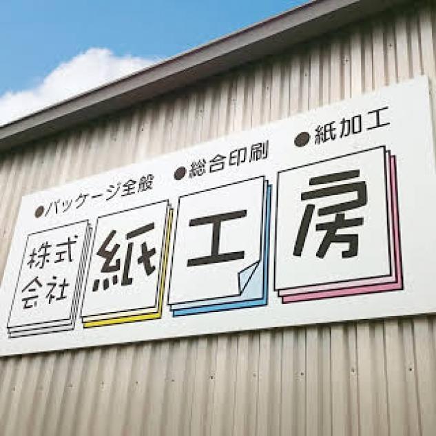 紙製品加工、内職のお仕事|松山市恵原町