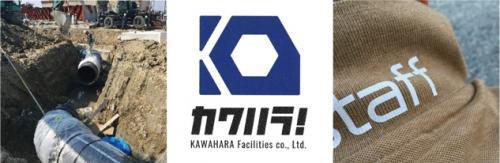 上水道工事、下水道工事、土木工事、現場管理業務、社員の仕事|松山市太山寺町