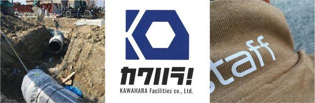 組み立て・取り付け 水道管 正社員|松山市太山寺町
