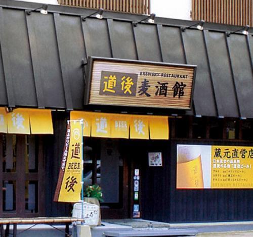 居酒屋での調理・調理補助、パート・バイトのお仕事|松山市道後湯之町