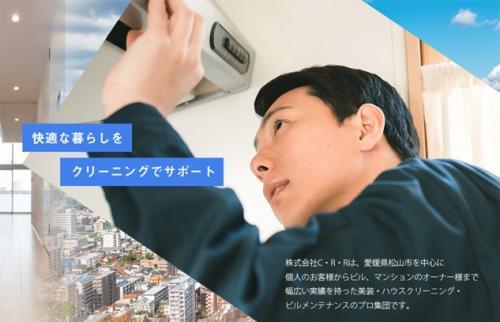 マンション共用部の清掃、ハウスクリーニングなど、社員のお仕事|松山市北梅本町