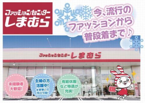 販売、陳列、レジ、商品管理など、バイトのお仕事|松山市別府町