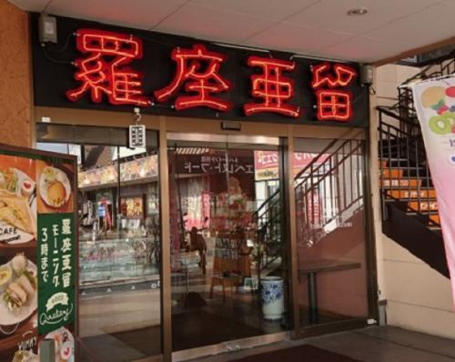 カフェでの接客や簡単な調理補助、パート・バイトのお仕事|松山市南梅本