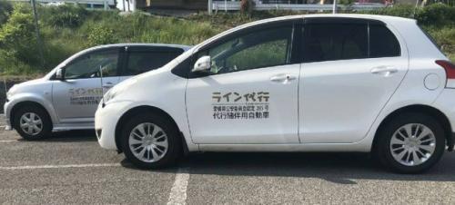 1種・2種代行ドライバー、バイトのお仕事|松山市内