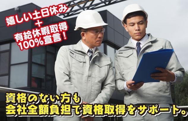 道路工事などを管理する現場監督業務、社員の仕事