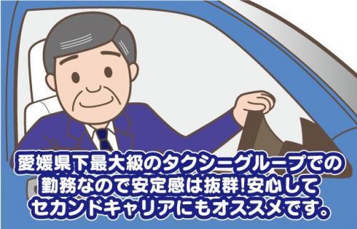 タクシー 乗務員 TOPクラス 年齢 性別 経験不問 正社員|松山市朝日ケ丘