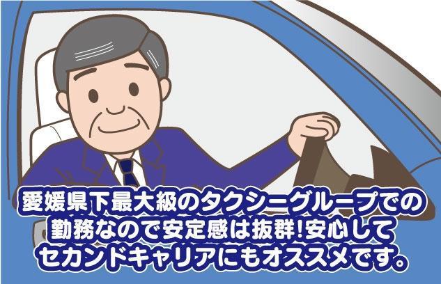 愛媛県下TOPクラスのタクシー乗務、社員の仕事