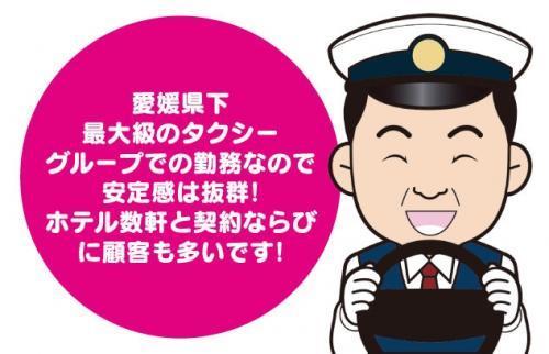 タクシー 乗務員 未経験  安心 勤務時間 選択可能 正社員|松山市二番町