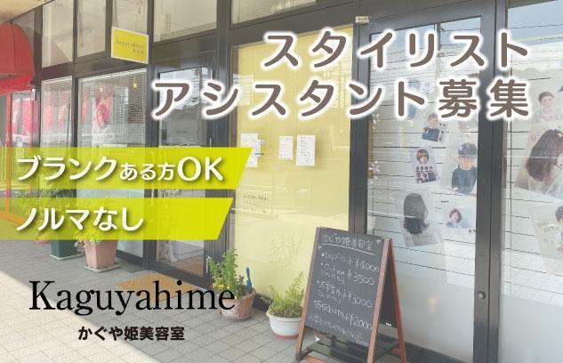 美容室でのスタイリスト・アシスタント業務、パートの仕事|松山市山越