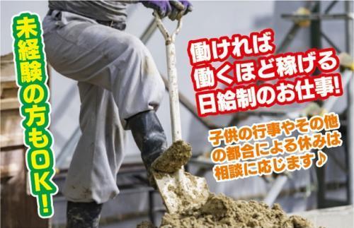 土木・解体・斫り・その他雑工など、社員のお仕事