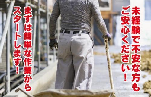 雑用工(土木・建築・解体作業など)、アルバイトの仕事