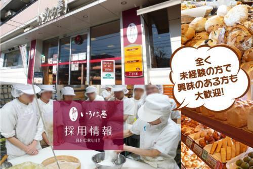 パンの製造全般お手伝い、パートのお仕事|松山市清水町