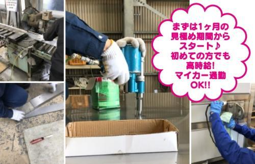 金属部品の製作作業、派遣のお仕事です|松山市北吉田町