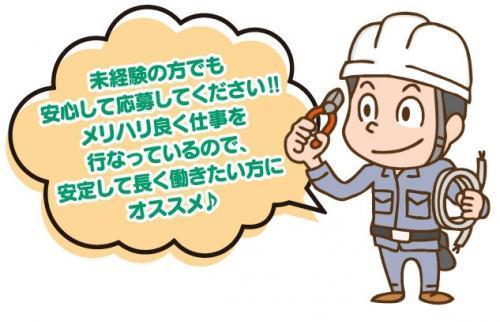 電気工事 補助 長く働ける 資格取得支援制度 未経験 正社員|伊予郡松前町神崎