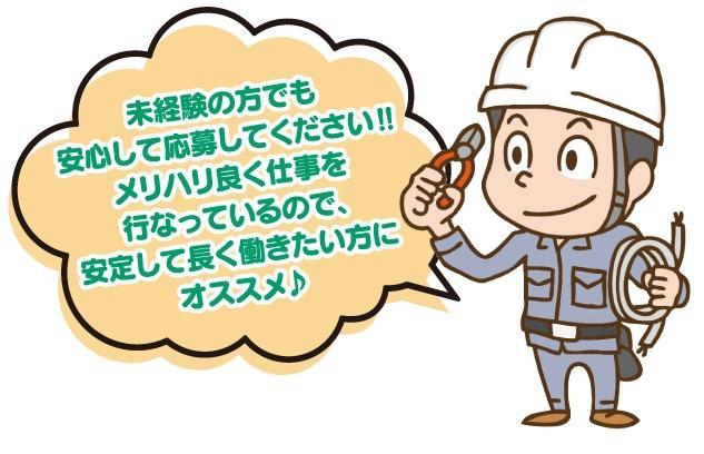 電気工事補助作業、社員のお仕事|伊予郡松前町神崎