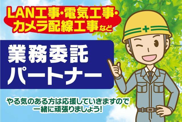 店舗、工場、事務所などの電気、通信工事の補助、請負
