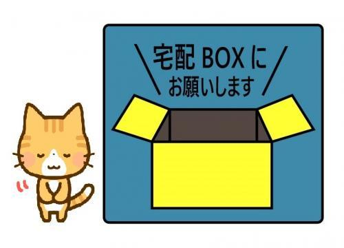 再配達がありません♪ しかも対面では無くて専用のBOXにそっと入れるだけ! 長く安定して働きやすい大きな理由の1つです。