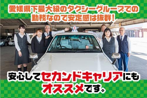 タクシー 乗務員 会社 二種免許取得制度 効率的に稼げる 正社員|松山市保免西