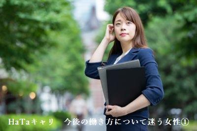 HaTaキャリ 今後の働き方について迷う女性①