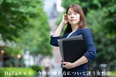 HaTaキャリ 今後の働き方について迷う女性③
