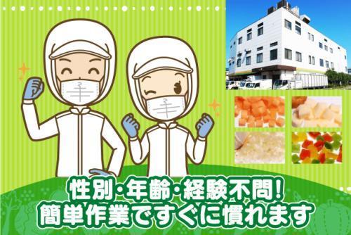 施設内厨房での盛り付け業務・洗浄業務、今治方面のお仕事