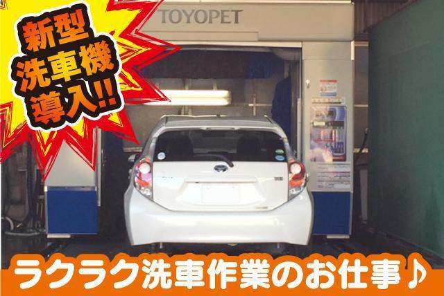 車販売店での洗車業務、バイトのお仕事(新居浜)