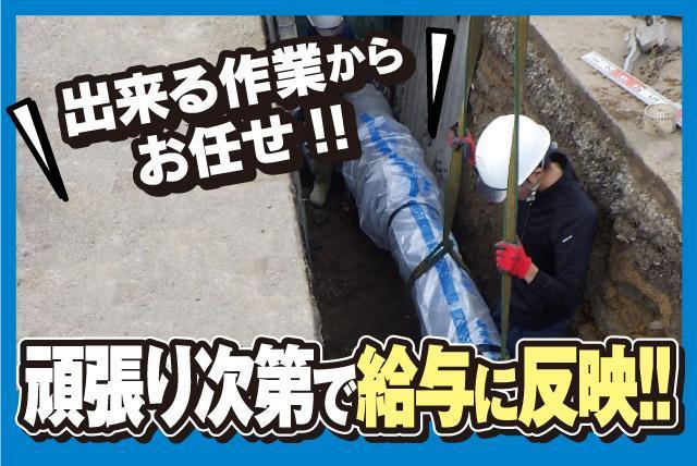 生活に必要な水道に関わる作業、社員のお仕事