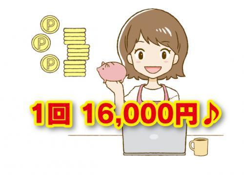 高額の1回16,000円!少ない勤務日数でも効率良く収入が得られるのは嬉しいですね♪