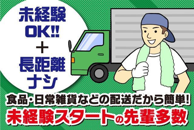 大型車での1日1~2件の基本固定ルート運送、社員の仕事|松山市平田