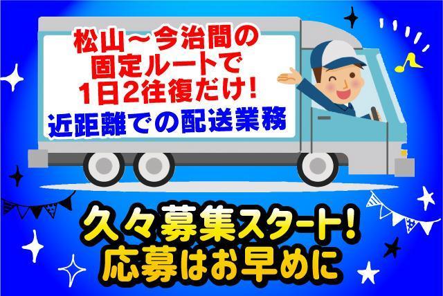 大型トラックでの定期輸送運転手、社員のお仕事。