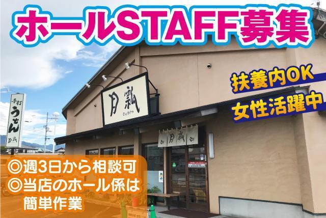うどん屋でのホール業務、バイト・パートのお仕事|松山市南高井町
