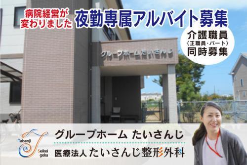 グループホーム夜勤専属の生活介護業務、パート・バイトのお仕事|松山市太山寺町
