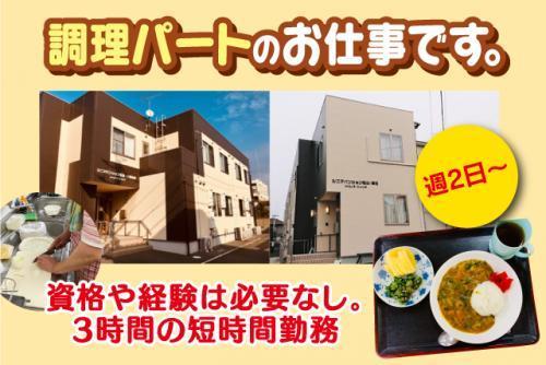高齢者向け住宅での夕食の調理、パートのお仕事|松山市西長戸