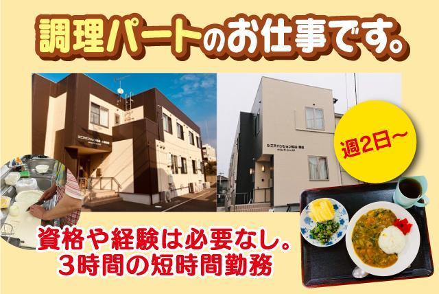 高齢者向け住宅での夕食の調理、パートのお仕事 松山市西長戸