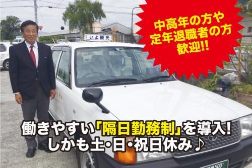 タクシー乗務員、社員のお仕事|伊予市