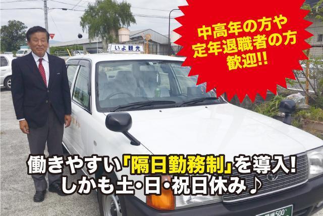 タクシー乗務員のお仕事、社員のお仕事|伊予市