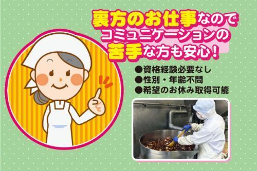 施設厨房での調理業務、新居浜方面のお仕事