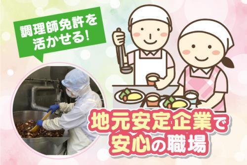 施設での調理師業務、社員のお仕事|宇和島市賀古町