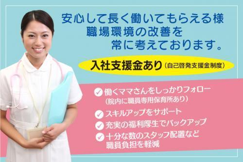 院内 看護師 正看護師 育休 産休 取得率100% 常勤職員|松山市道後町
