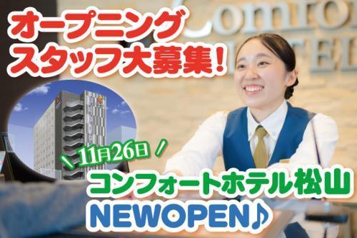 ホテルのチェックイン・アウトなどフロント業務、社員のお仕事|松山市花園町