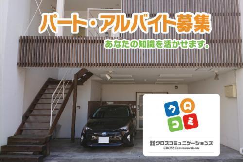 営業補助 事務的な作業 IT パート バイト|松山市空港通