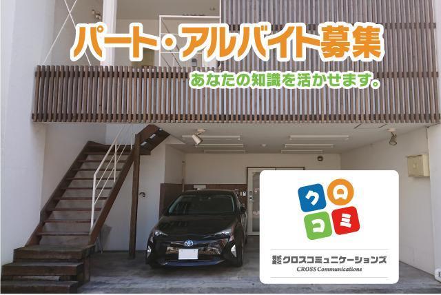 営業補助業務(事務的な作業)、パート・バイトのお仕事|松山市空港通